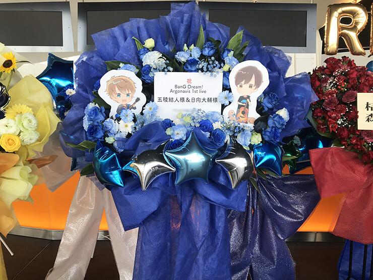 舞浜アンフィシアター 五稜結人様 日向大輔様のArgonavis1stライブ公演祝い花束風スタンド花