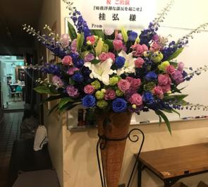 サンモールスタジオ 桂弘様の舞台「軽佻浮薄な謀反を起こせ」出演祝いコーンスタンド花