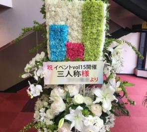 浅草公会堂 三人称様のイベント祝いロゴモチーフフラスタ