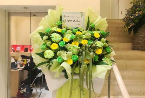 舞台 杉江大志様の「ぼくのタネ 2019」出演祝い花束風スタンド花green