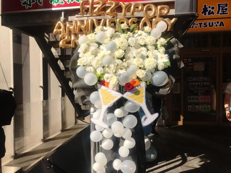 六本木morph-tokyo FIZZY POP様のライブ公演祝いフラスタ