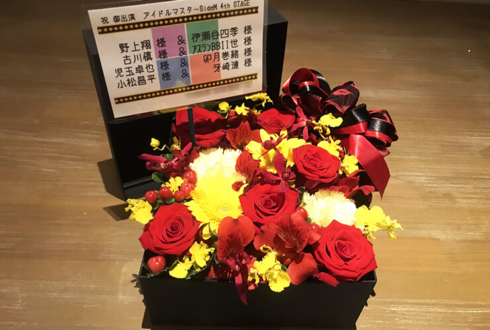 さいたまスーパーアリーナ 野上翔様&古川慎様&児玉卓也様&小松昌平様のSideM出演祝い花