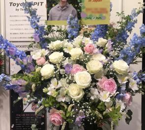 豊洲PIT チョン・イル JUNG ILWOO様のファンミーティング祝いスタンド花