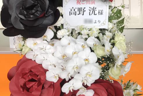 舞浜アンフィシアター 高野洸様のスタミュミュカリグル出演祝いジャンボペーパーフラワーフラスタ