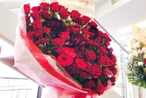 神奈川県民ホール 置鮎龍太郎様のロマダンイベ出演祝い花束風スタンド花
