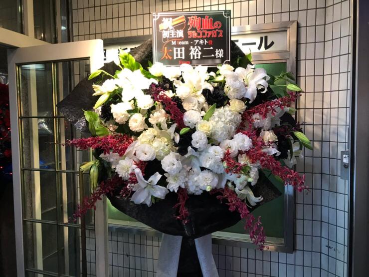 新宿シアターモリエール 太田裕二様の舞台「殉血のサルコファガス」出演祝いスタンド花