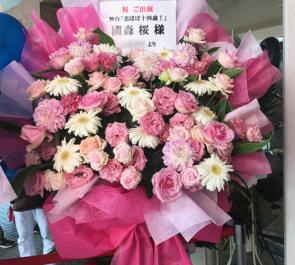 中野HOPE 國森桜様の舞台「恋ばば十四歳!」出演祝い花束風スタンド花