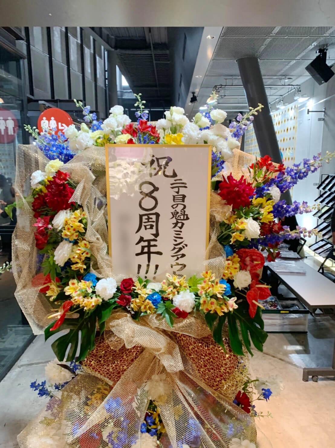 マイナビBLITZ赤坂 二丁目の魁カミングアウト様の8周年記念ライブ公演祝いフラスタ