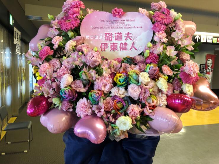 さいたまスーパーアリーナ S.E.M硲道夫役 伊東健人様のSideMハートスタンド花