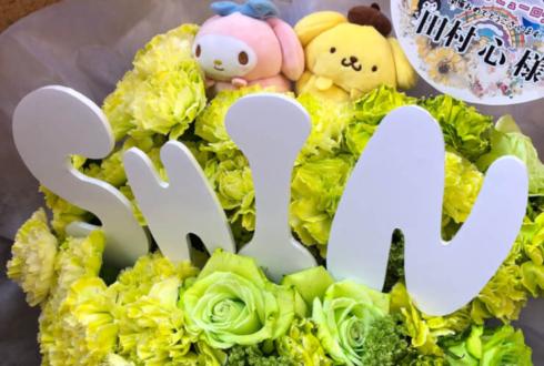 サンリオピューロランド 田村心様のファンミ祝い花