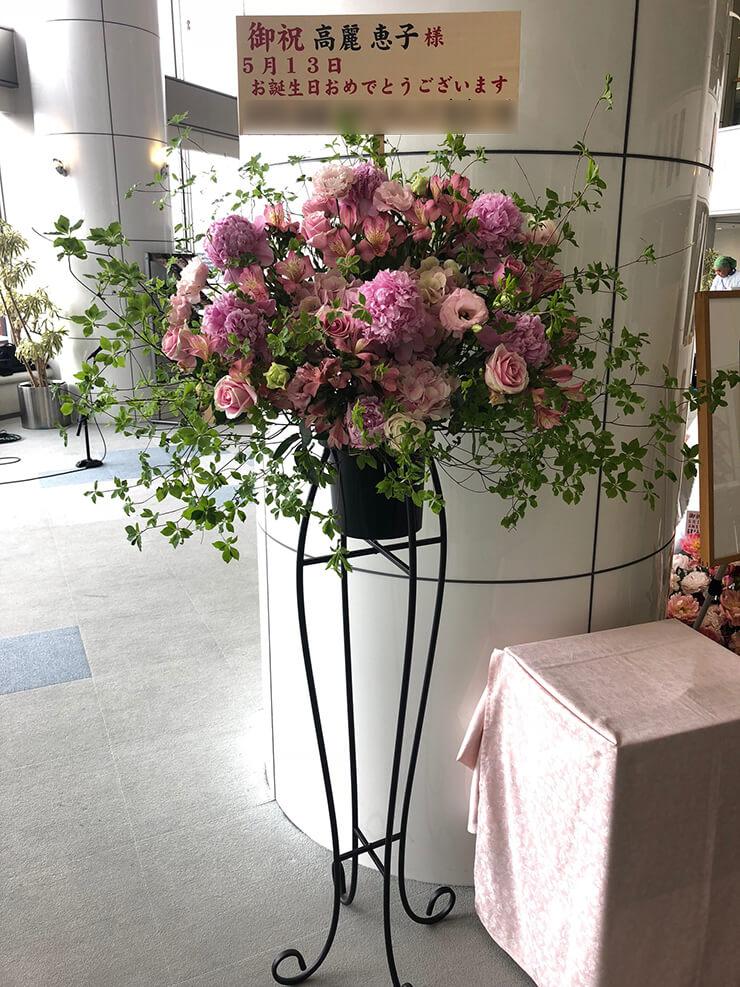 狛江エコルマホール 高麗恵子様の誕生日祝い&公演祝いスタンド花