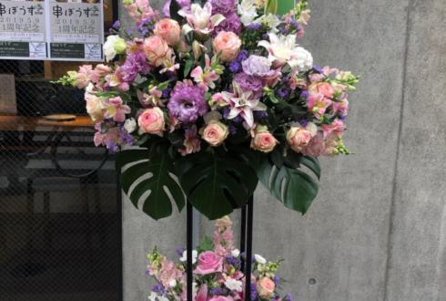 立川市 串ぼうず立川店様の1周年祝いスタンド花