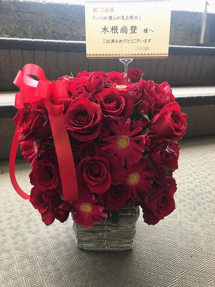新宿シアターモリエール 木根尚登様の主演舞台「いつか僕らが見る明日」公演祝い楽屋花