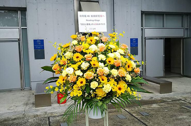 幕張メッセ 日向坂46二期生 松田好花様の握手会&撮影会祝いスタンド花