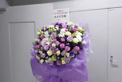 山野ホール 荒木宏文様の15周年PJ『History』EP11日遅れのバースデー祝い花束風スタンド花