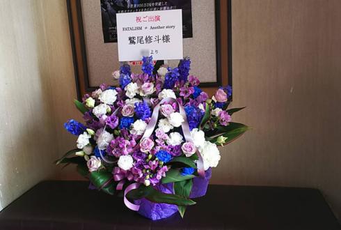 博品館劇場 鷲尾修斗様の舞台『FATALISM ≠ Another story』出演祝い花