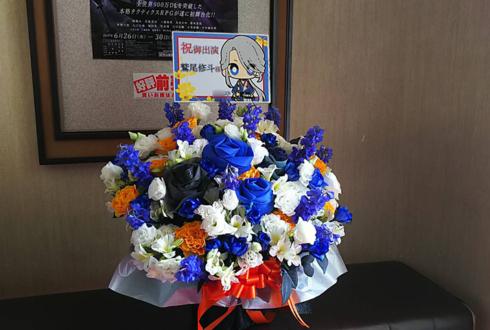 博品館劇場 鷲尾修斗様の舞台『FATALISM ≠ Another story』出演祝い花 オレンジリボン