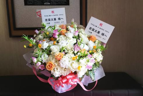博品館劇場 若菜太喜様の舞台『FATALISM ≠ Another story』出演祝い花