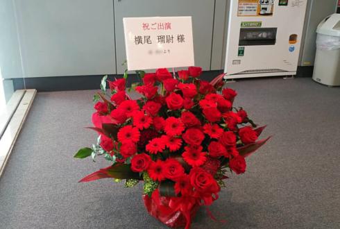 全労済ホール/スペース・ゼロ 横尾瑠尉様のミュージカル『ハッピーマーケット!!』出演祝い花 RED