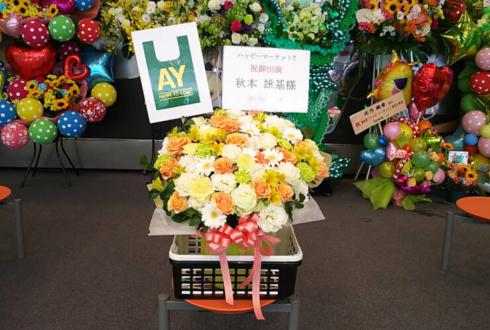 全労済ホール/スペース・ゼロ アナログスイッチ秋本雄基様のミュージカル『ハッピーマーケット!!』出演祝い花
