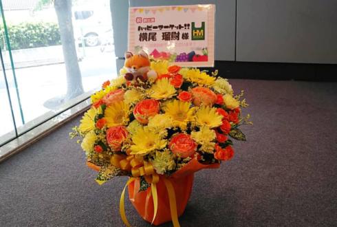 全労済ホール/スペース・ゼロ 横尾瑠尉様のミュージカル『ハッピーマーケット!!』出演祝い花