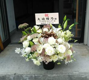 北千住BUoY アナログスイッチ大迫綾乃様の舞台「カノン、頼むから静かにしてくれ」出演祝い花