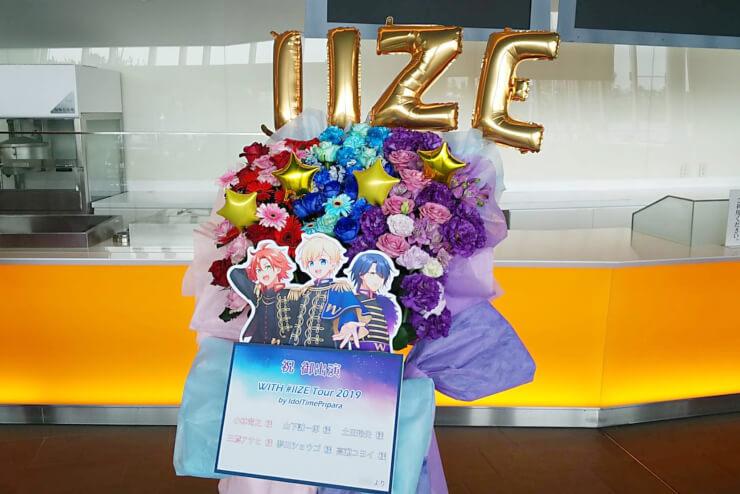 舞浜アンフィシアター WITH #IIZE Tour 2019 by IdolTimePripara公演祝いフラスタ