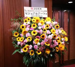 サントリーホール 株式会社ビジュアルアーツ様のKeyオーケストラ20周年記念コンサート公演祝いアイアンスタンド花
