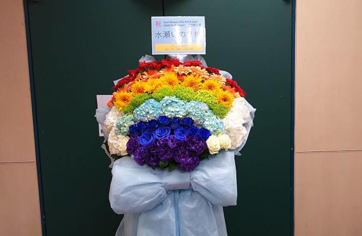 日本武道館 水瀬いのり様のライブ公演祝い虹モチーフスタンド花