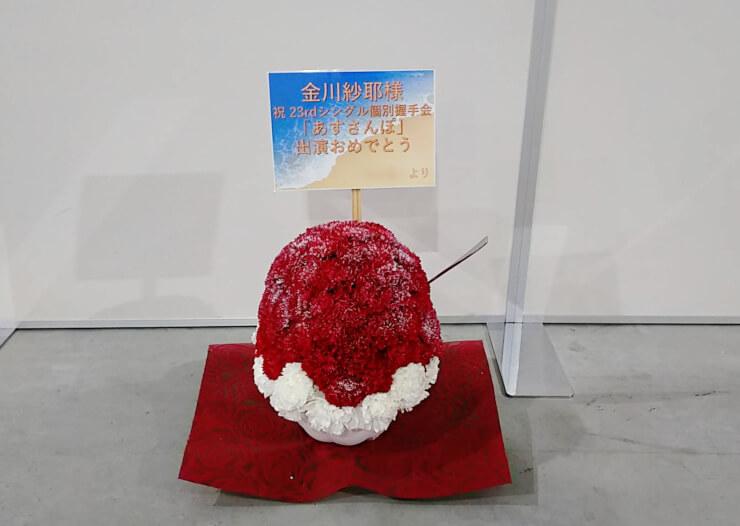 東京ビッグサイト 乃木坂46 4期生 金川紗耶様の握手会祝い花 かき氷アレンジ