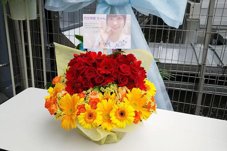 東京ビッグサイト 日向坂46二期生 丹生明里様の握手会祝い花