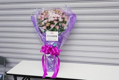 東京ビッグサイト 日向坂46二期生 丹生明里様の握手会祝い紫バラ花束