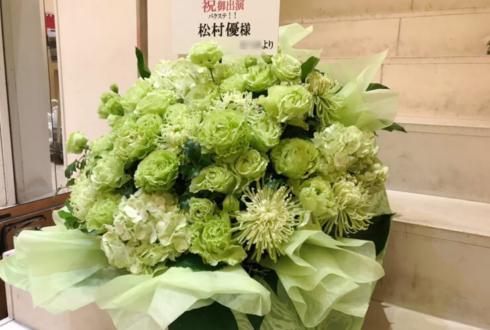 赤坂RED/THEATER 松村優様の主演舞台『バクステ!!』公演祝い楽屋花