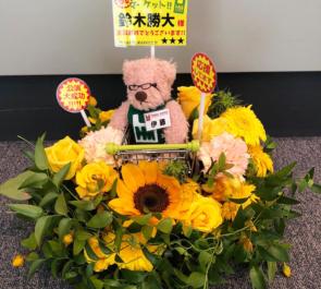 全労済ホール/スペース・ゼロ 鈴木勝大様の主演ミュージカル『ハッピーマーケット!!』公演祝い花