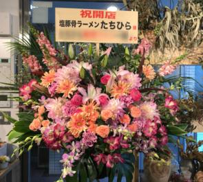 渋谷 塩豚骨ラーメン たちひら様の開店祝いスタンド花