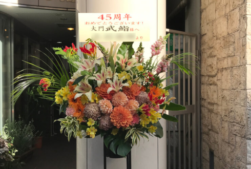 大門 武鮨様の45周年祝いスタンド花