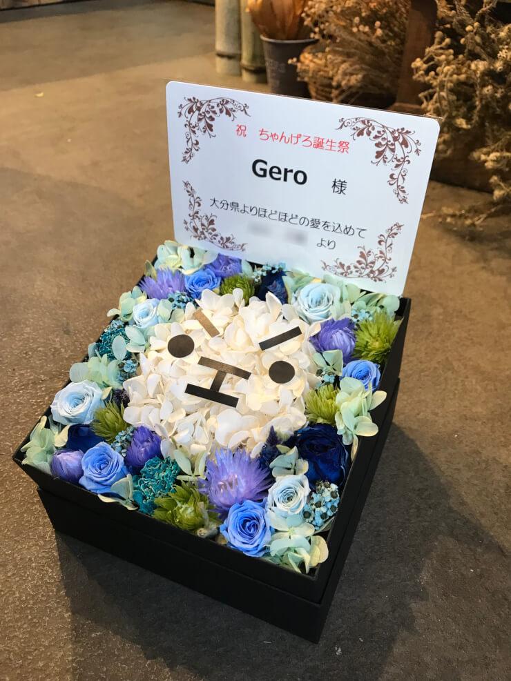 クラブチッタ Gero様の誕生祭祝い花 プリザーブドフラワーboxアレンジ