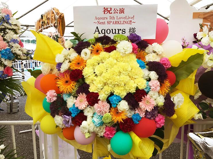 メットライフドーム Aqours 5th LoveLive! ~Next SPARKLING!!~公演祝い9colorsフラスタ