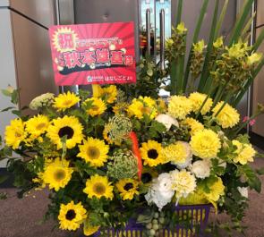 全労済ホール/スペース・ゼロ アナログスイッチ秋本雄基様のミュージカル『ハッピーマーケット!!』出演祝い花 レジカゴアレンジ