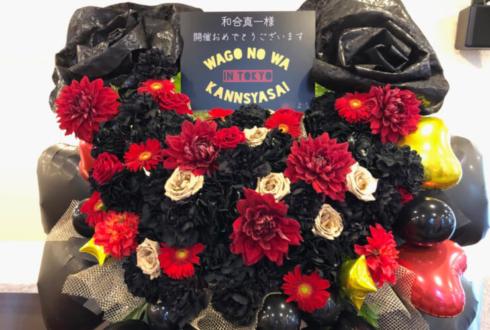 星陵会館 和合真一様の「和合の輪感謝祭」祝いフラスタ