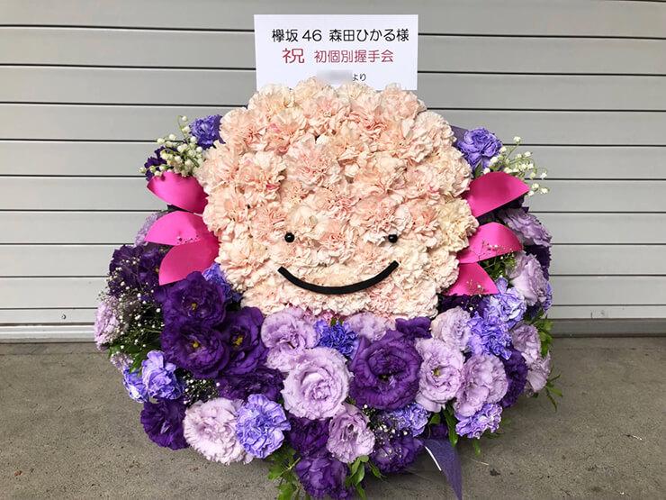 パシフィコ横浜 欅坂46二期生 森田ひかる様の握手会祝い花