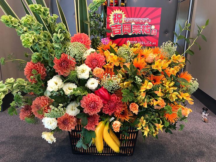 全労済ホール/スペース・ゼロ 吉岡茉祐様のミュージカル『ハッピーマーケット!!』出演祝い花 レジカゴアレンジ