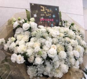 あうるすぽっと 伊万里有様の主演舞台『ゴールデンレコード』公演祝いスタンド花