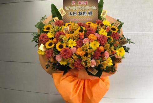 あうるすぽっと 太田将熙様の主演舞台『ゴールデンレコード』公演祝いスタンド花