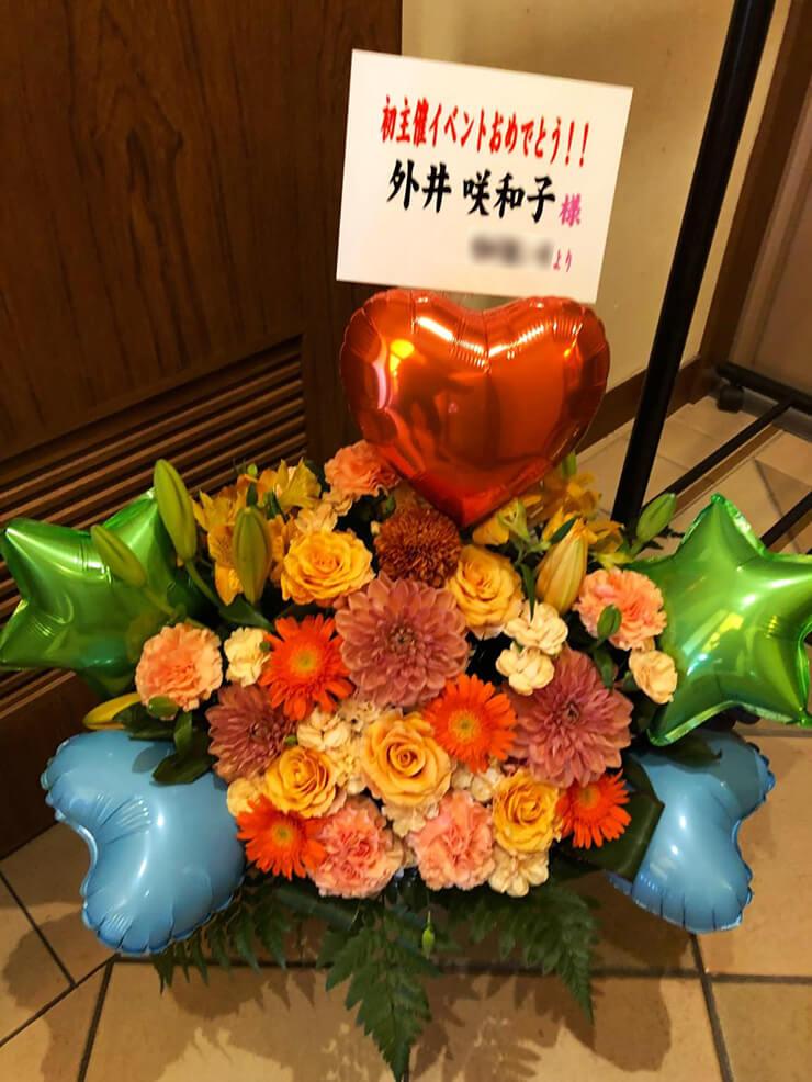 荻窪with遊 外井咲和子様の朗読×演劇×コンサート「偶像少女ノ幻想曲」出演祝い花