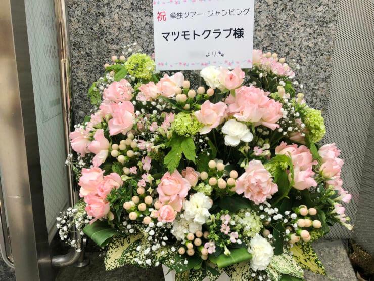 座・高円寺2 マツモトクラブ様の単独ライブ公演祝い楽屋花