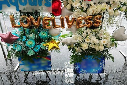 メットライフドーム Aqours様 & SaintSnow様のAqours5thLIVE公演祝い連結フラスタ