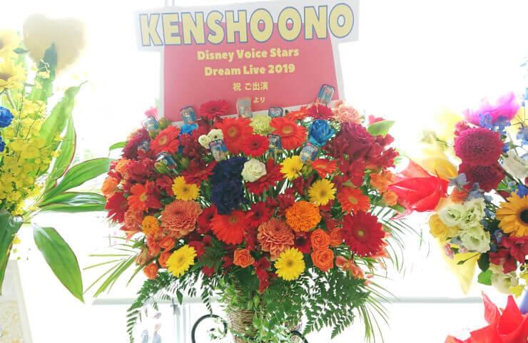 幕張メッセ 小野賢章様のDisney声の王子様VoiceStarsDreamLive2019出演祝いコーンスタンド花