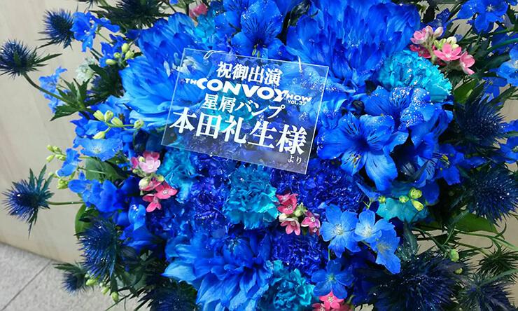 博品館劇場 本田礼生様のTHE CONVOY SHOW『星屑バンプ』出演祝い楽屋花