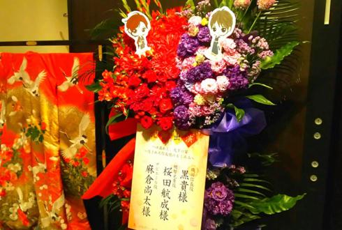 The Stay Gold GINZA 黒貴様&桜田航成様&麻倉尚太様の恋乱LB華の章イベント祝いフラスタ